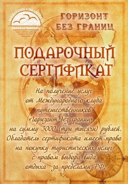 Подарочные сертификаты на тур
